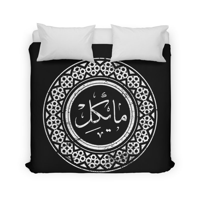Michael - Name In Arabic Home Duvet by 1337designs's Artist Shop