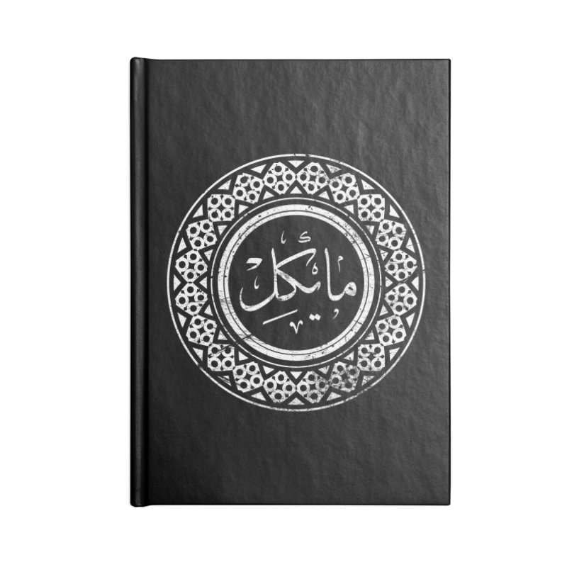 Michael - Name In Arabic Accessories Notebook by 1337designs's Artist Shop