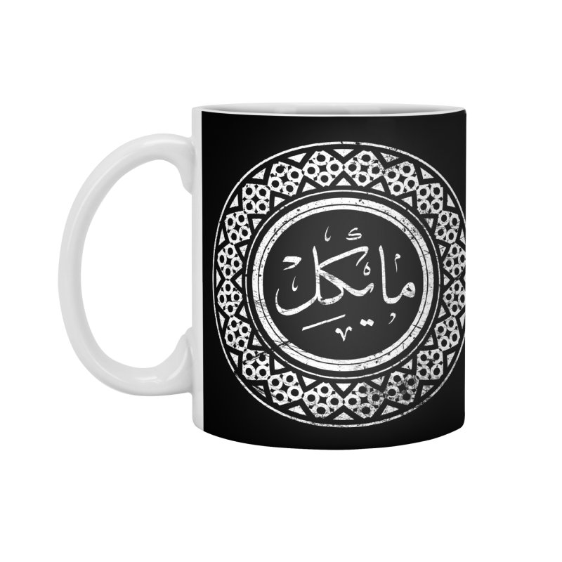 Michael - Name In Arabic Accessories Mug by 1337designs's Artist Shop