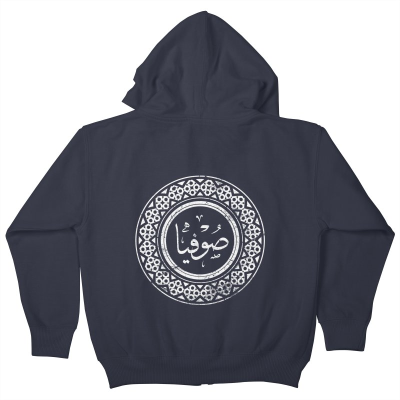 Sofia - Name In Arabic Kids Zip-Up Hoody by 1337designs's Artist Shop
