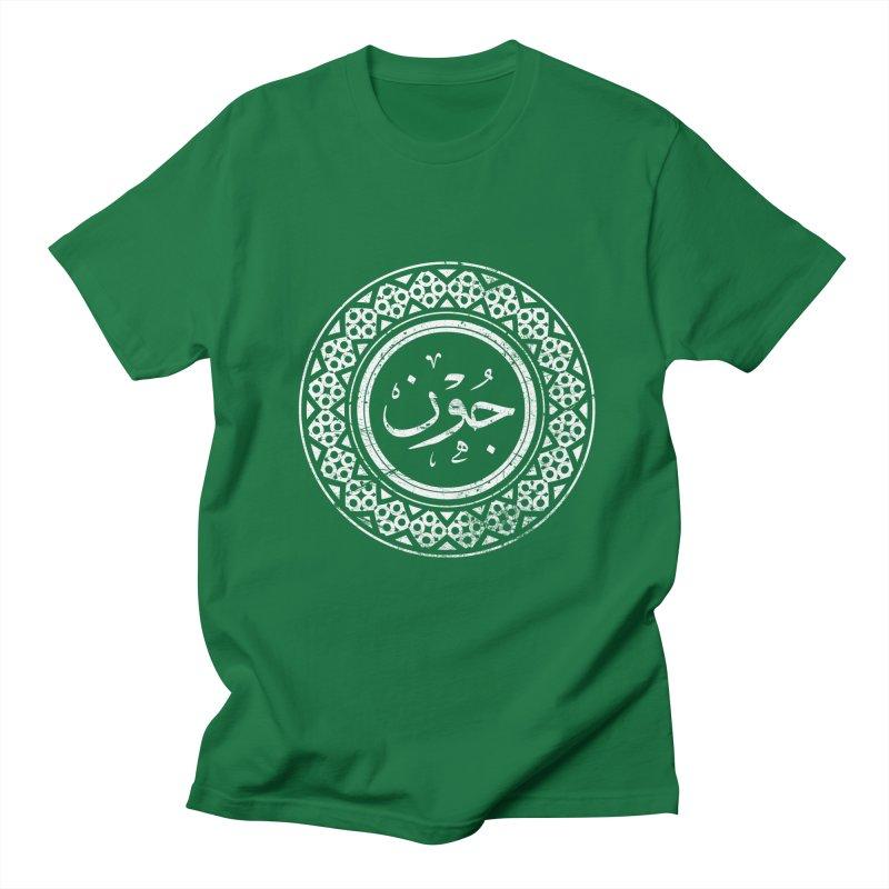 John - Name In Arabic Women's Unisex T-Shirt by 1337designs's Artist Shop