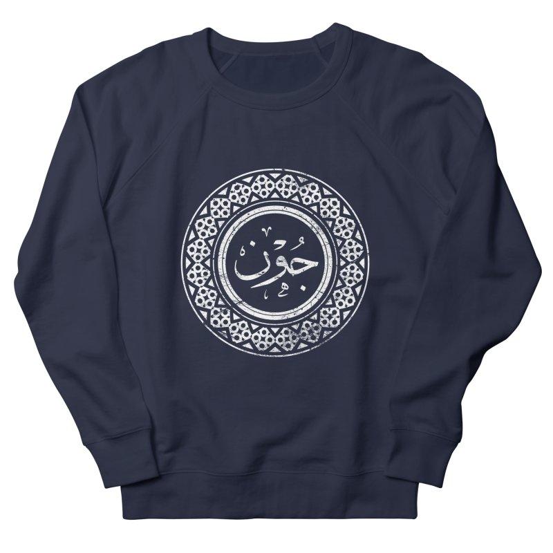 John - Name In Arabic Women's Sweatshirt by 1337designs's Artist Shop