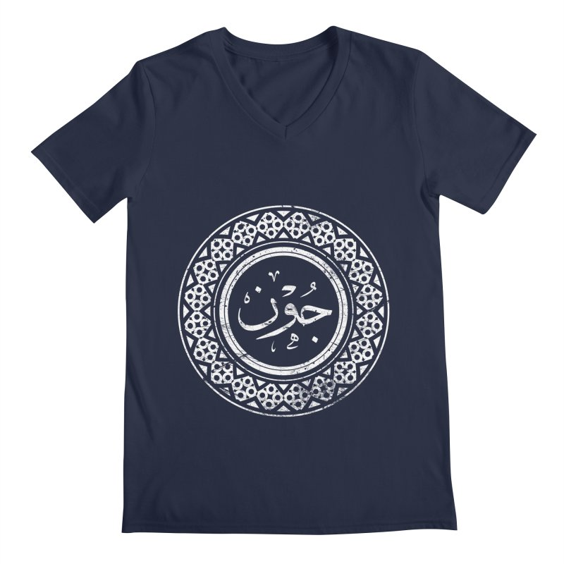 John - Name In Arabic Men's V-Neck by 1337designs's Artist Shop