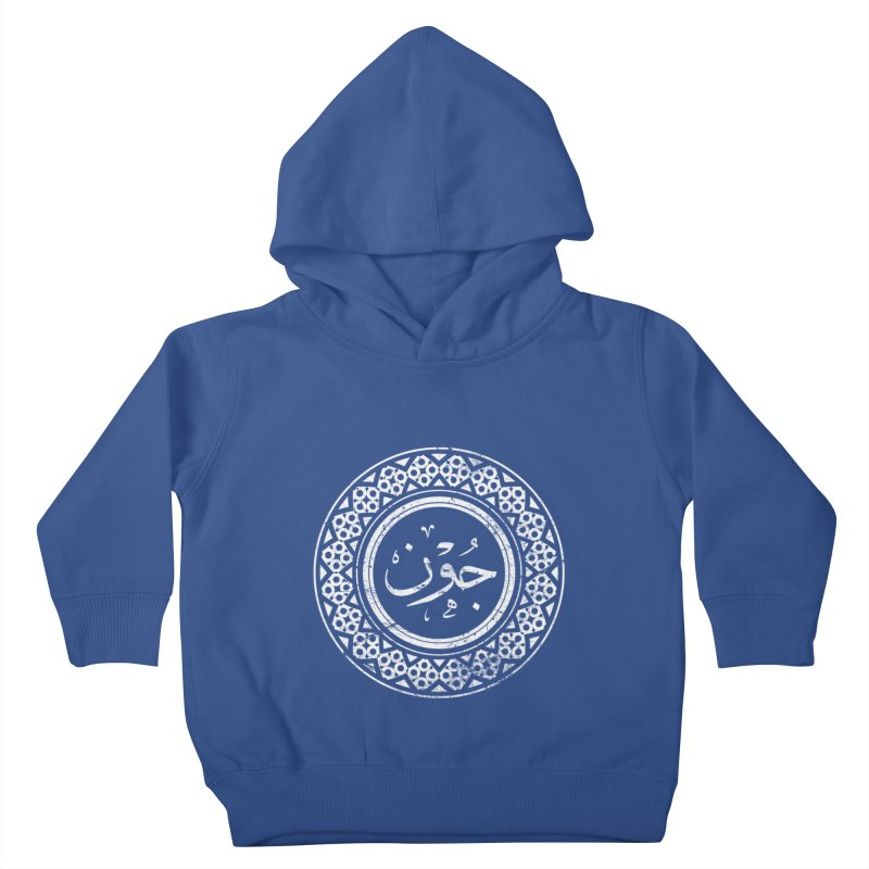 John - Name In Arabic Kids Toddler Pullover Hoody by 1337designs's Artist Shop