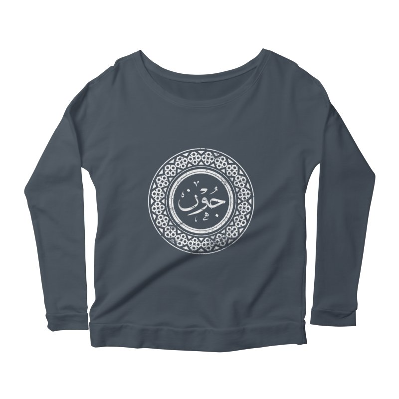 John - Name In Arabic Women's Longsleeve Scoopneck  by 1337designs's Artist Shop