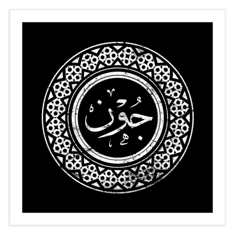 John - Name In Arabic Home Fine Art Print by 1337designs's Artist Shop