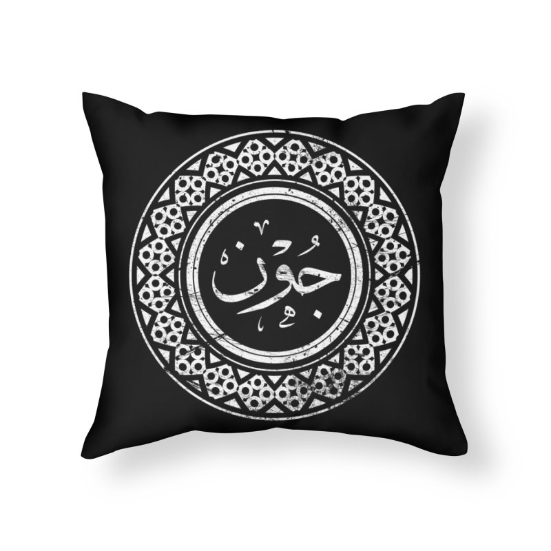 John - Name In Arabic Home Throw Pillow by 1337designs's Artist Shop