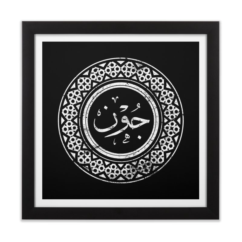 John - Name In Arabic Home Framed Fine Art Print by 1337designs's Artist Shop