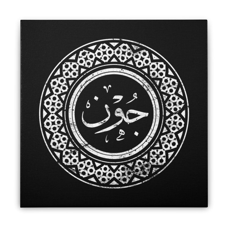John - Name In Arabic Home Stretched Canvas by 1337designs's Artist Shop