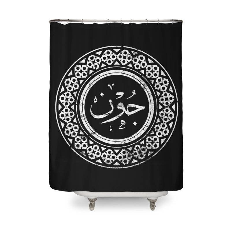 John - Name In Arabic Home Shower Curtain by 1337designs's Artist Shop