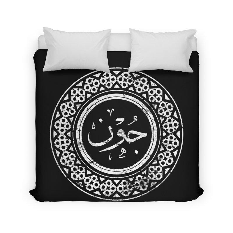 John - Name In Arabic Home Duvet by 1337designs's Artist Shop