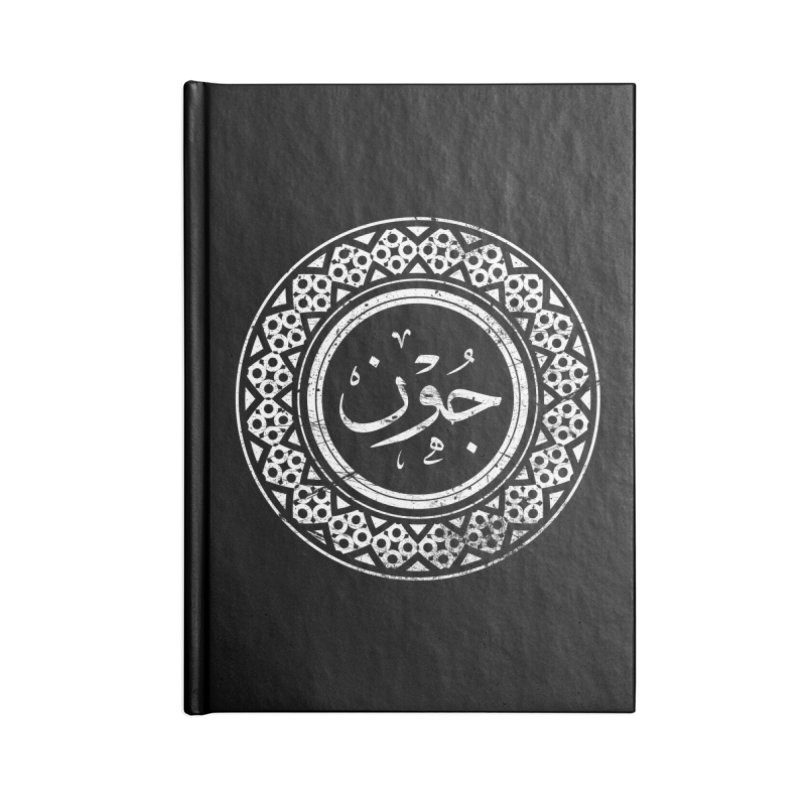 John - Name In Arabic Accessories Notebook by 1337designs's Artist Shop