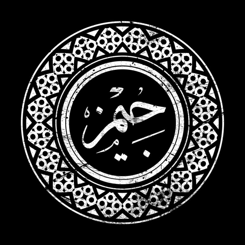 James - Name In Arabic None  by 1337designs's Artist Shop