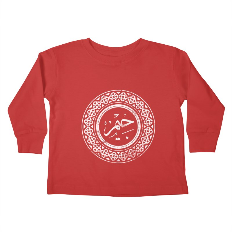 James - Name In Arabic Kids Toddler Longsleeve T-Shirt by 1337designs's Artist Shop