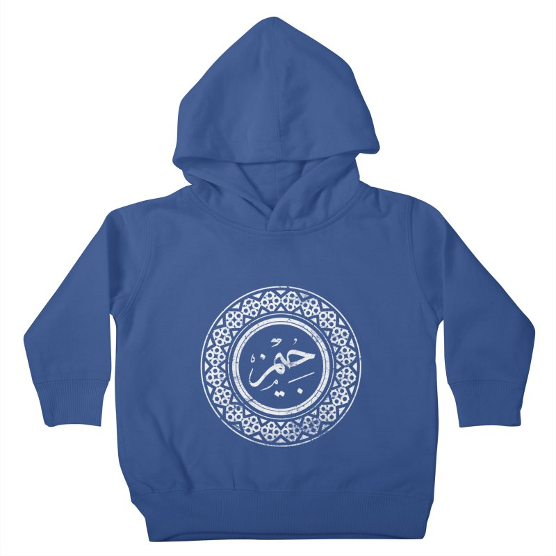James - Name In Arabic Kids Toddler Pullover Hoody by 1337designs's Artist Shop