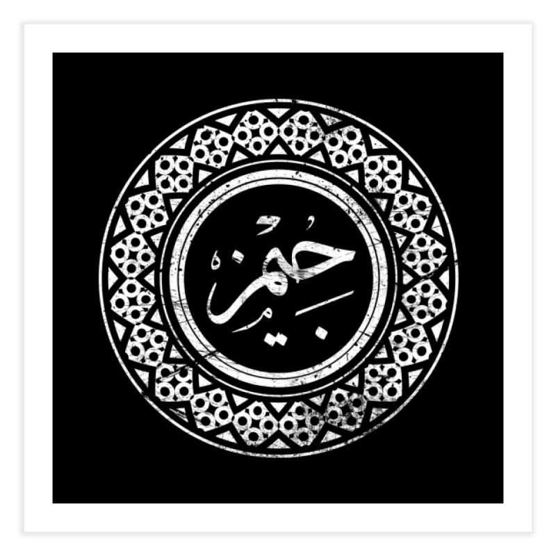 James - Name In Arabic Home Fine Art Print by 1337designs's Artist Shop