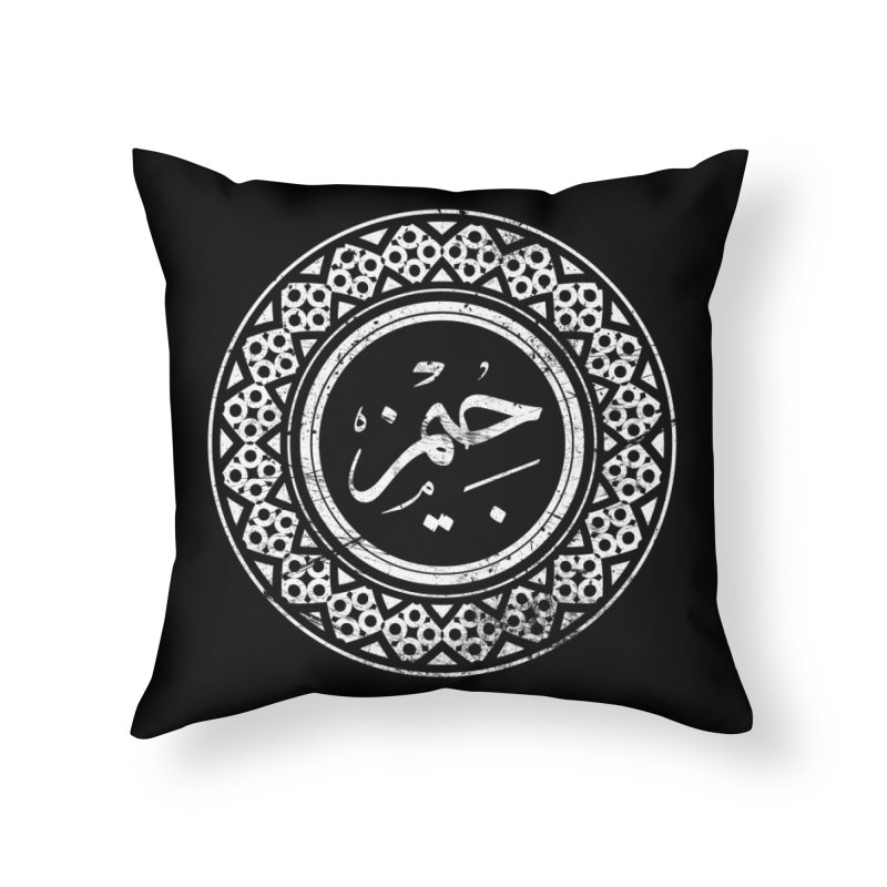 James - Name In Arabic Home Throw Pillow by 1337designs's Artist Shop