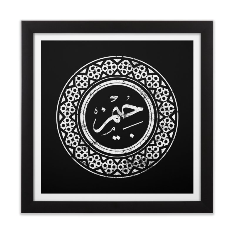 James - Name In Arabic Home Framed Fine Art Print by 1337designs's Artist Shop