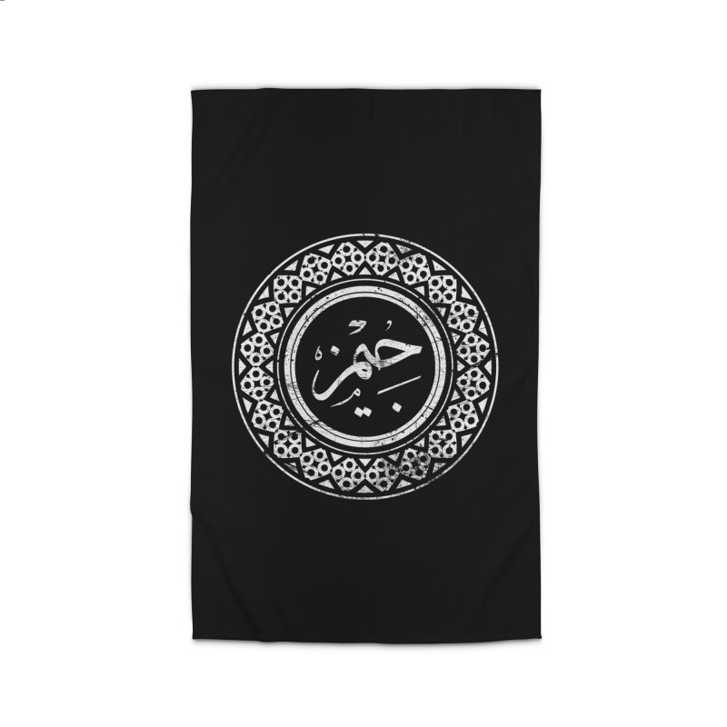 James - Name In Arabic Home Rug by 1337designs's Artist Shop