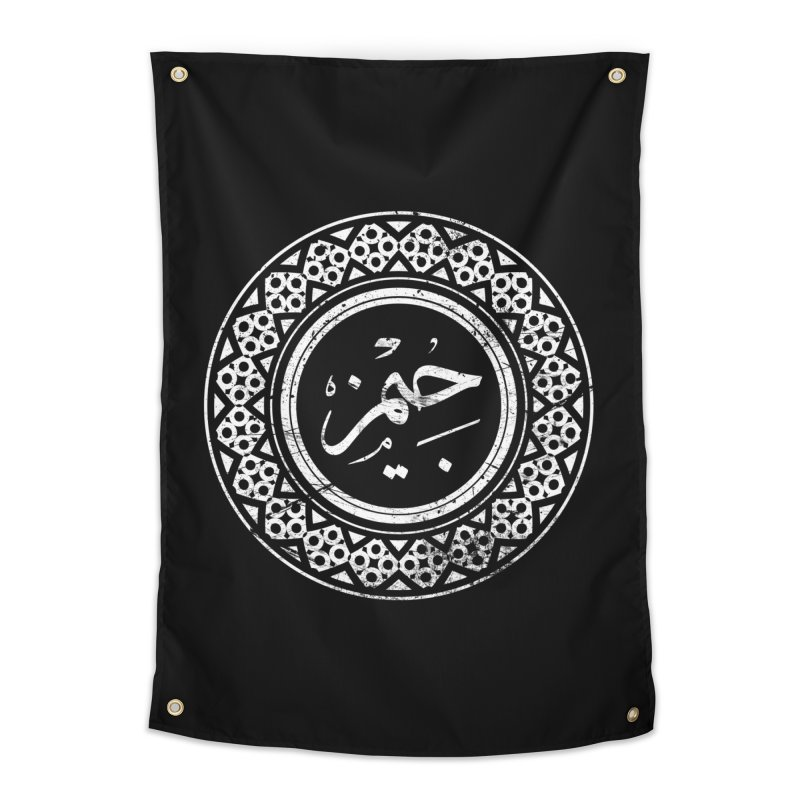 James - Name In Arabic Home Tapestry by 1337designs's Artist Shop