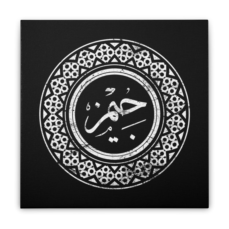James - Name In Arabic Home Stretched Canvas by 1337designs's Artist Shop