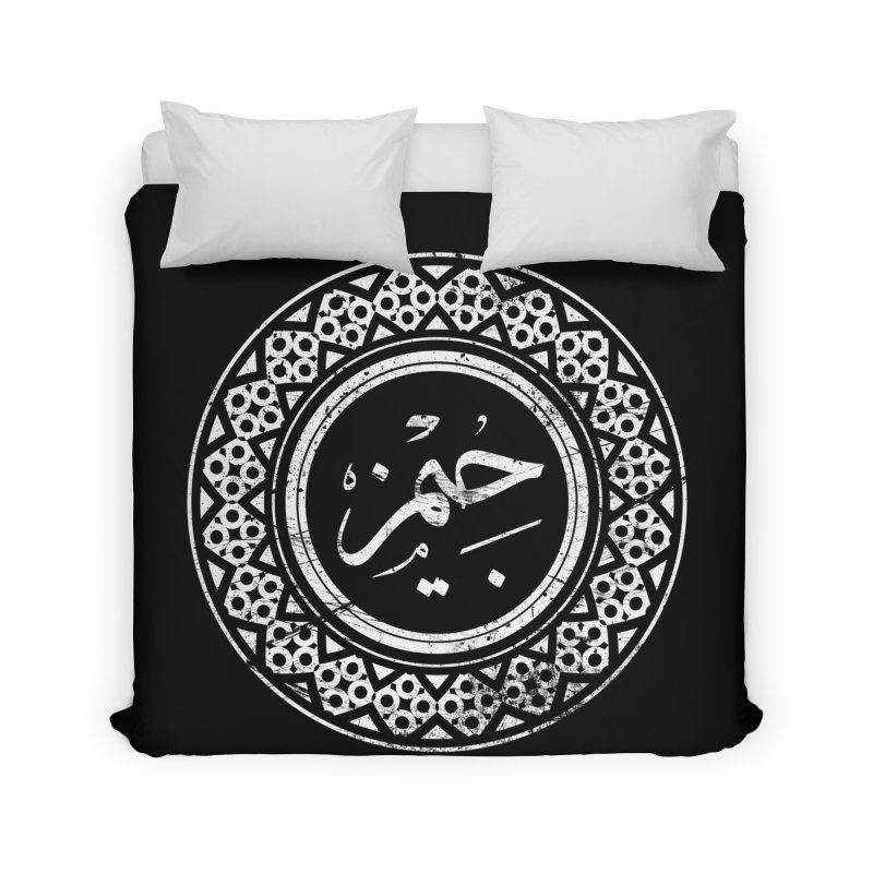 James - Name In Arabic Home Duvet by 1337designs's Artist Shop