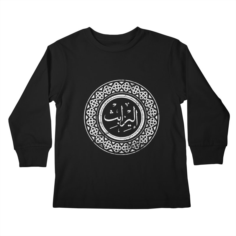 Elizabeth - Name In Arabic Kids Longsleeve T-Shirt by 1337designs's Artist Shop