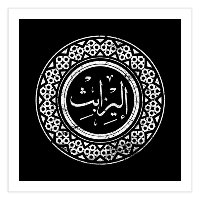 Elizabeth - Name In Arabic Home Fine Art Print by 1337designs's Artist Shop
