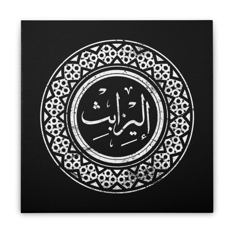 Elizabeth - Name In Arabic Home Stretched Canvas by 1337designs's Artist Shop