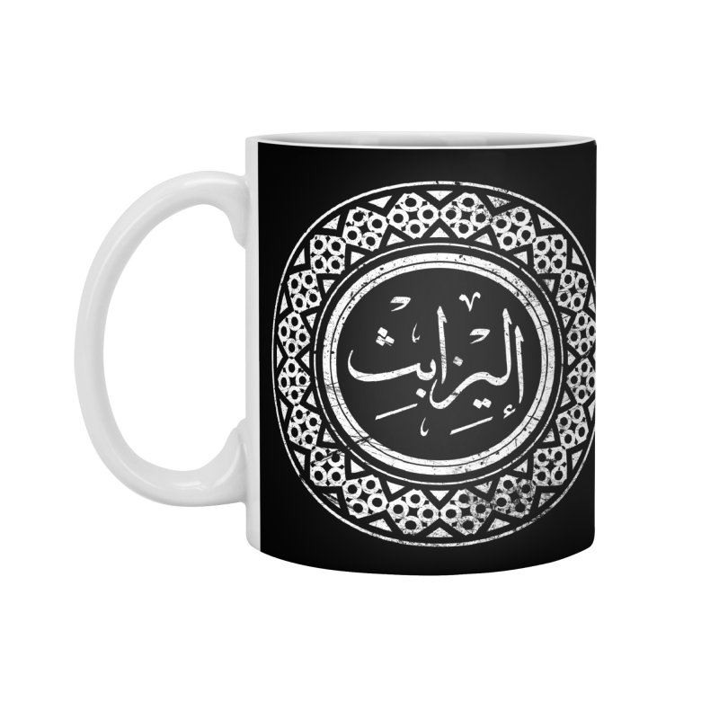 Elizabeth - Name In Arabic Accessories Mug by 1337designs's Artist Shop