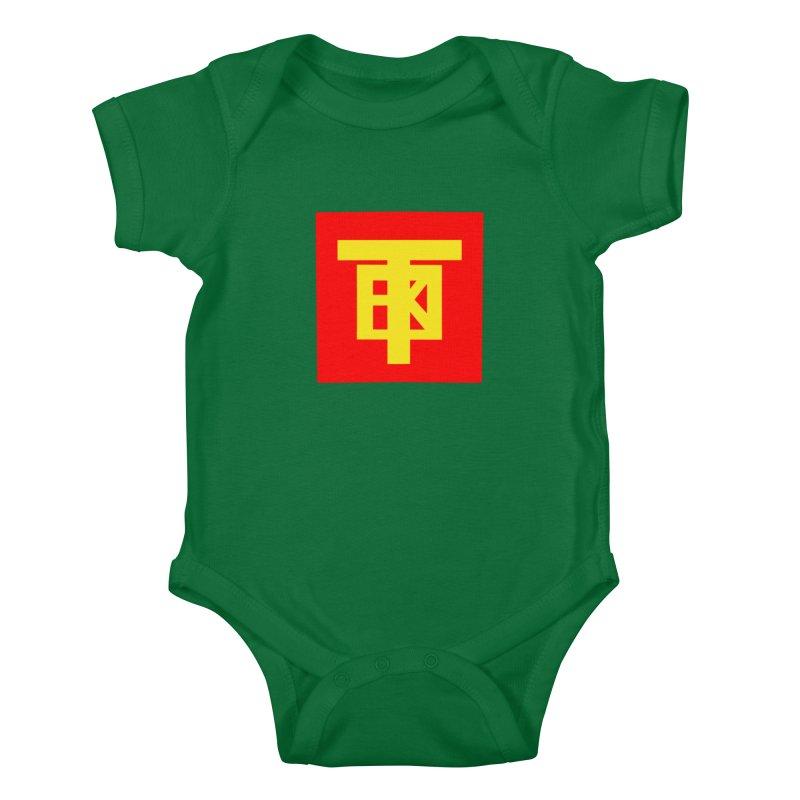 SlickCondiments Kids Baby Bodysuit by 61syx's Artist Shop