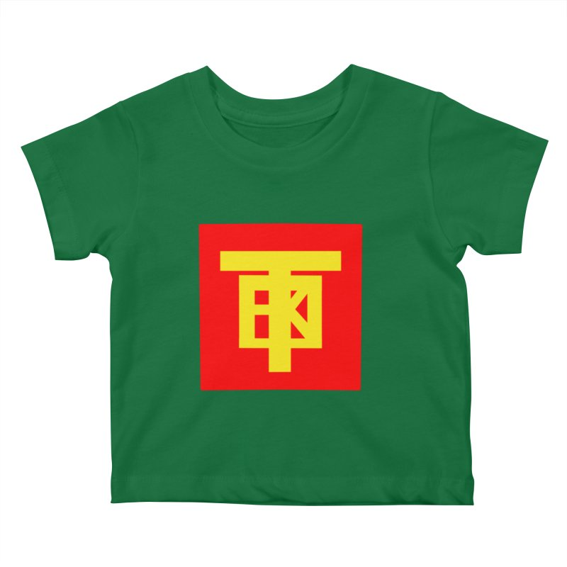 SlickCondiments Kids Baby T-Shirt by 61syx's Artist Shop