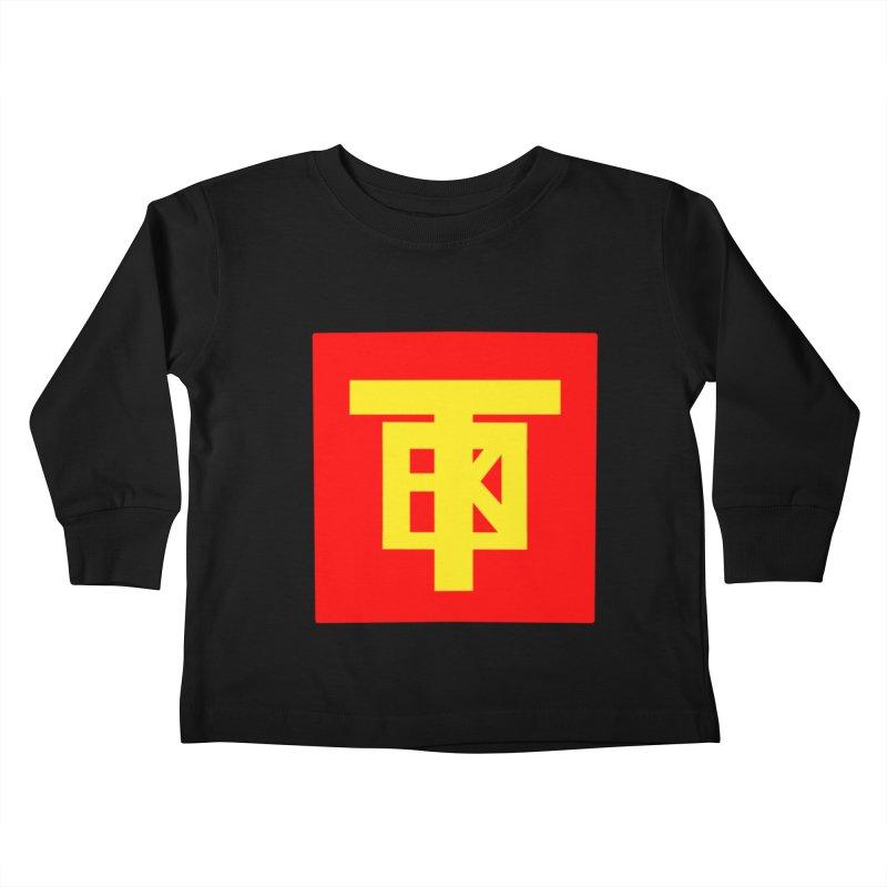 SlickCondiments Kids Toddler Longsleeve T-Shirt by 61syx's Artist Shop