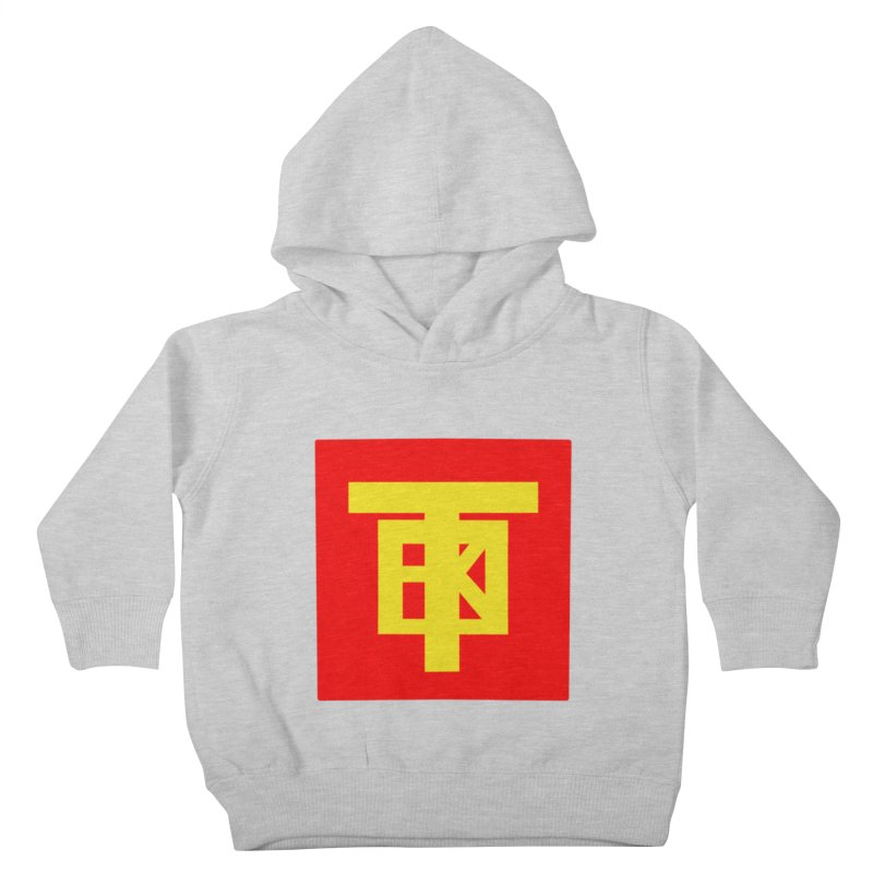 SlickCondiments Kids Toddler Pullover Hoody by 61syx's Artist Shop