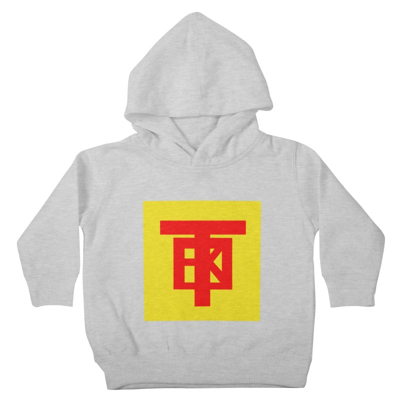 SlickTekGlow Kids Toddler Pullover Hoody by 61syx's Artist Shop