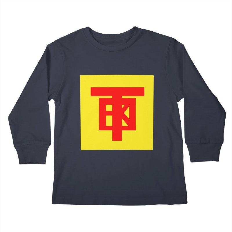 SlickTekGlow Kids Longsleeve T-Shirt by 61syx's Artist Shop