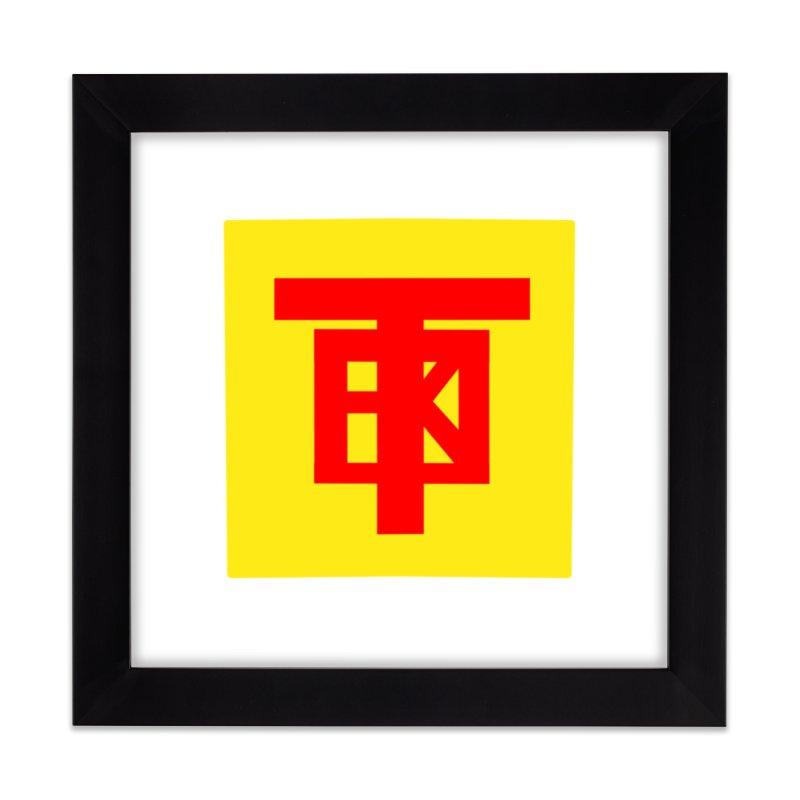 SlickTekGlow Home Framed Fine Art Print by 61syx's Artist Shop