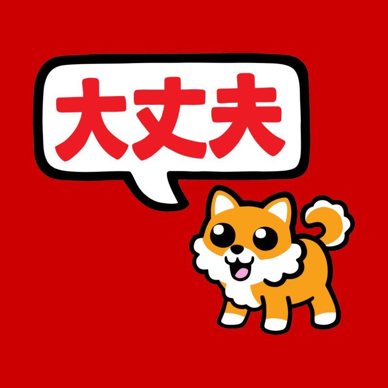 Daijobu Dog Women's Tank by Cattype's Artist Shop