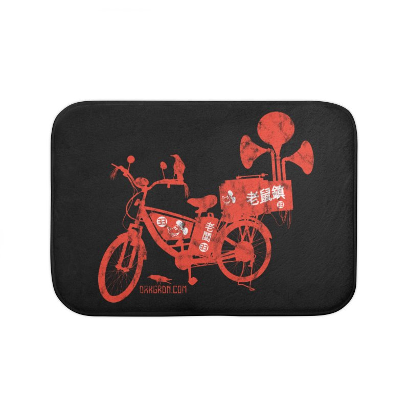Riding Bikes & Playing Records Home Bath Mat by DarkGarden