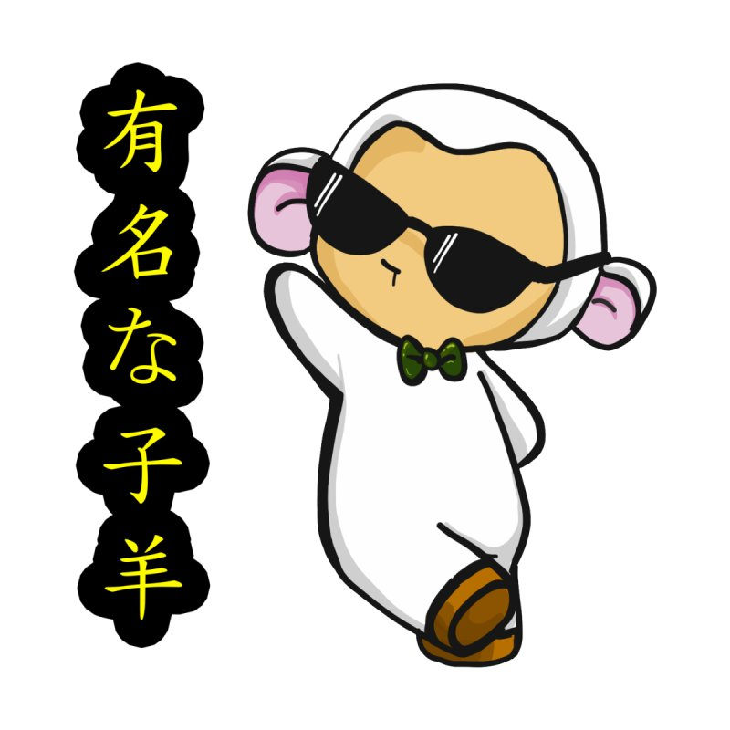 Celebrity Lambie (Japanese) Kids T-Shirt by Dino & Panda Inc Artist Shop