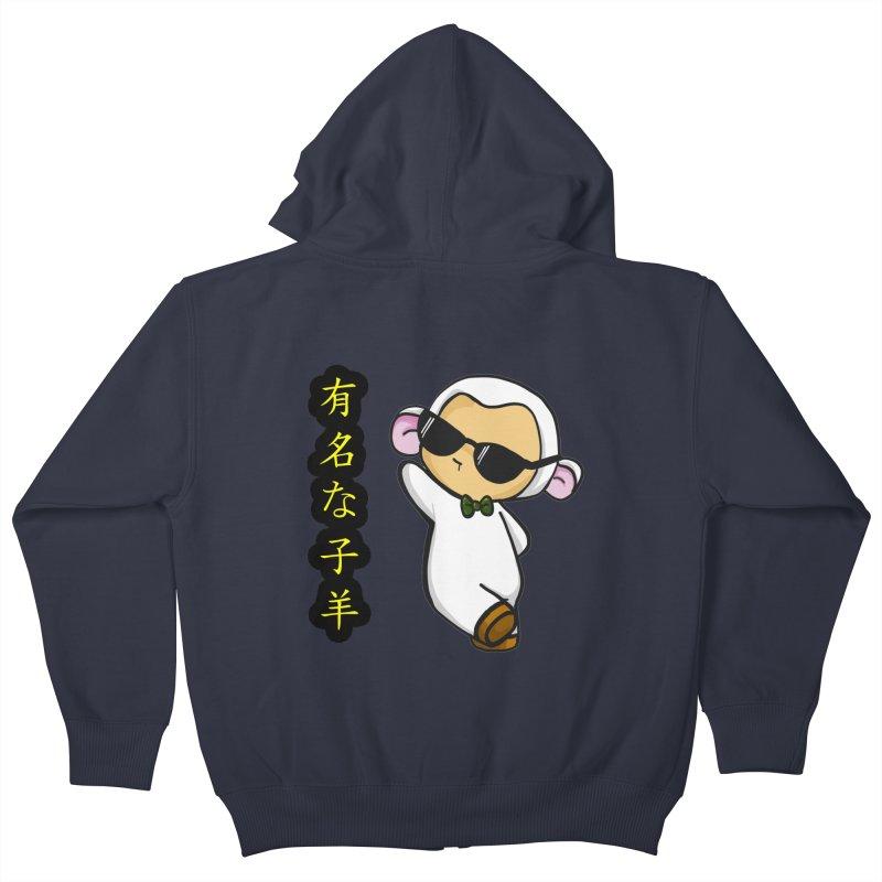 Celebrity Lambie (Japanese) Kids Zip-Up Hoody by Dino & Panda Inc Artist Shop