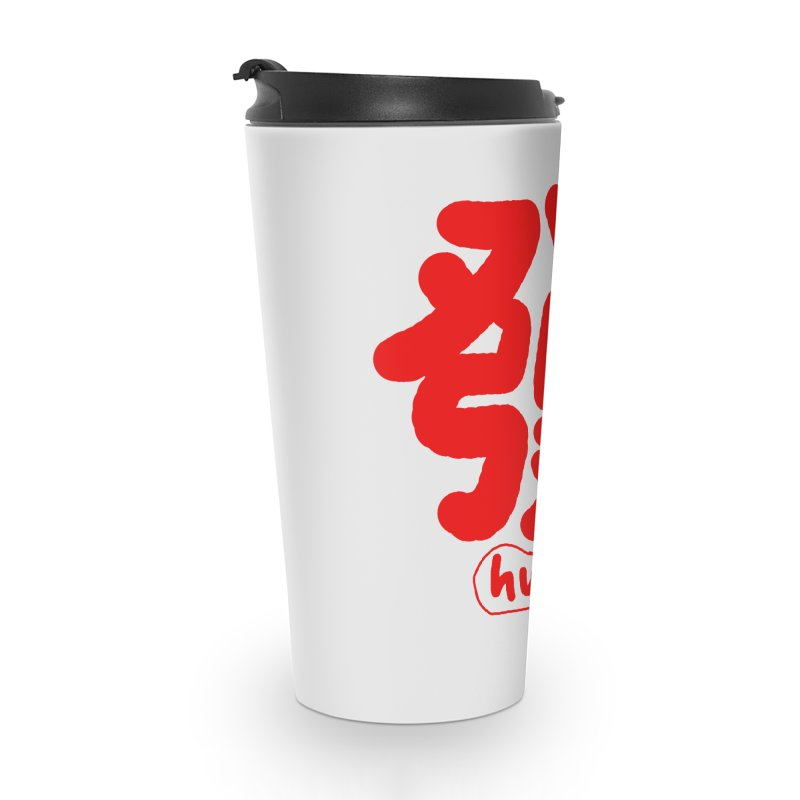 Huat_發 Accessories Travel Mug by EDINCLISM's Artist Shop