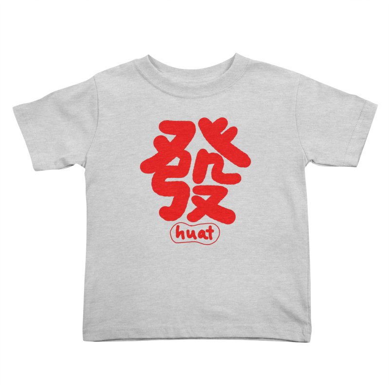 Huat_發 Kids Toddler T-Shirt by EDINCLISM's Artist Shop