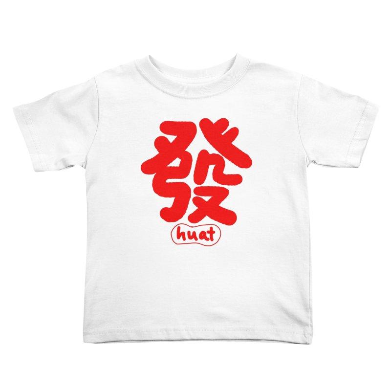 Huat_發 Kids Toddler T-Shirt by EDINCLISM's Artist Shop