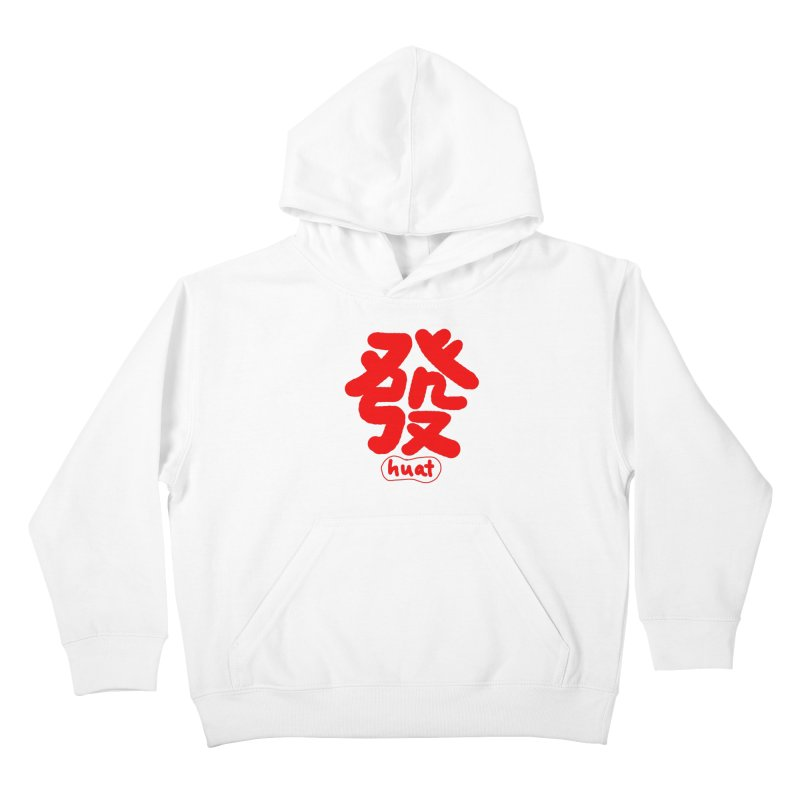 Huat_發 Kids Pullover Hoody by EDINCLISM's Artist Shop