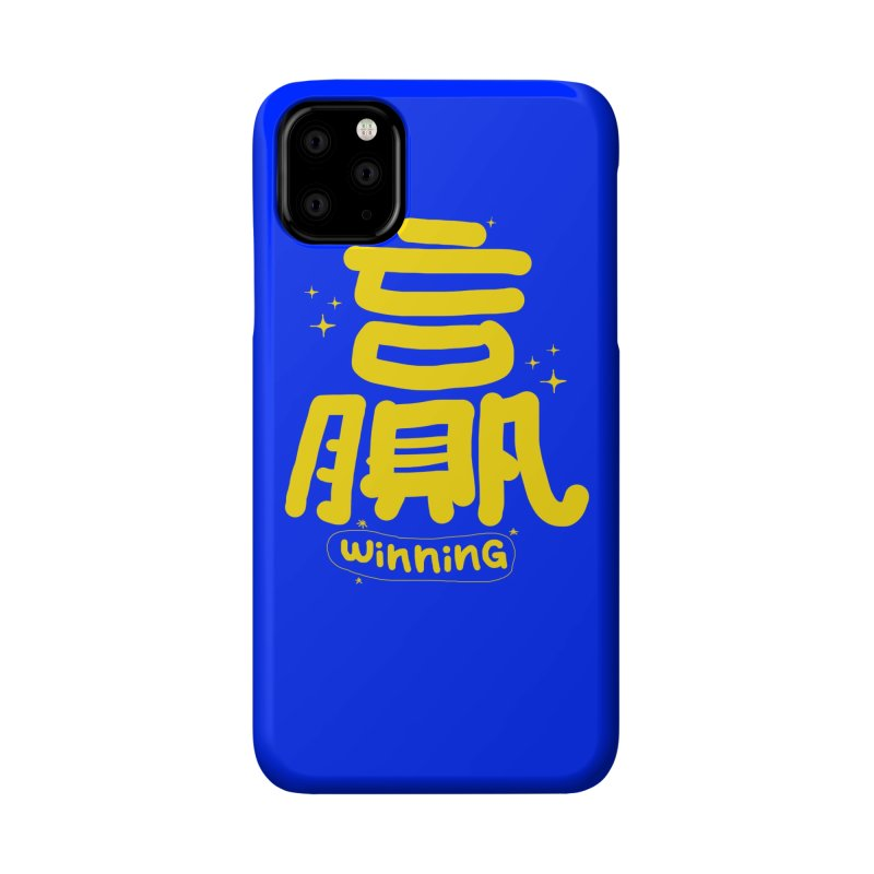 winning_贏 Accessories Phone Case by EDINCLISM's Artist Shop