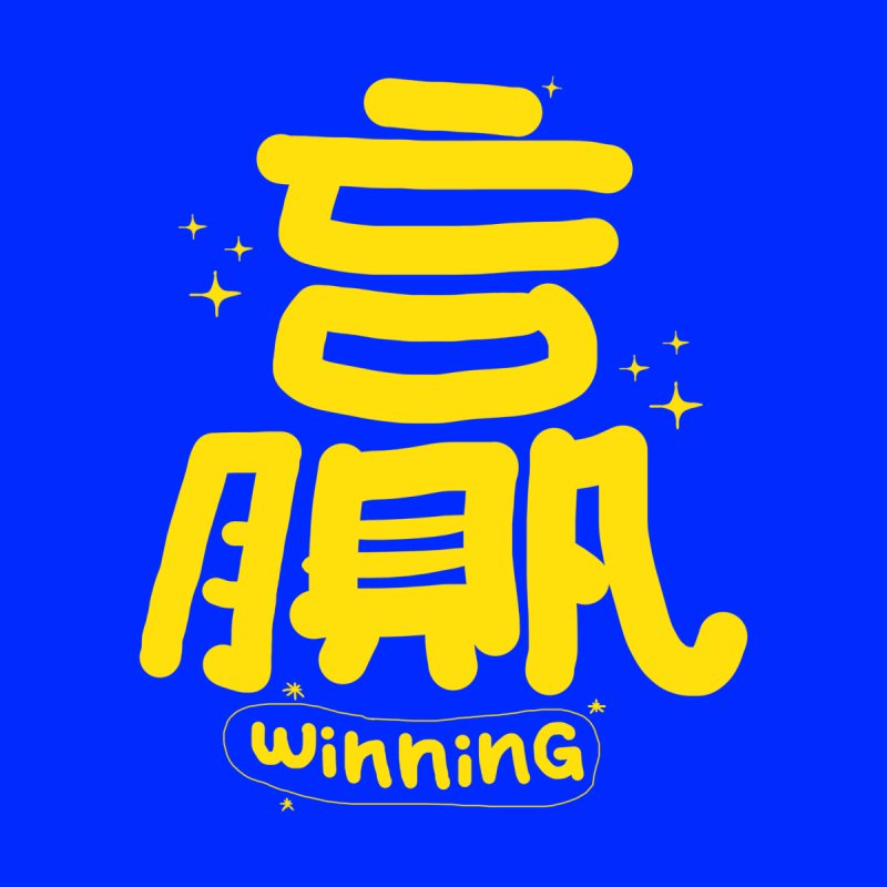winning_贏 None  by EDINCLISM's Artist Shop