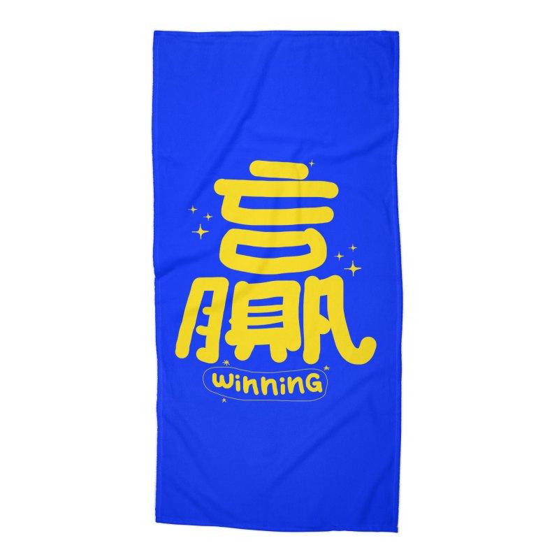 winning_贏 Accessories Beach Towel by EDINCLISM's Artist Shop