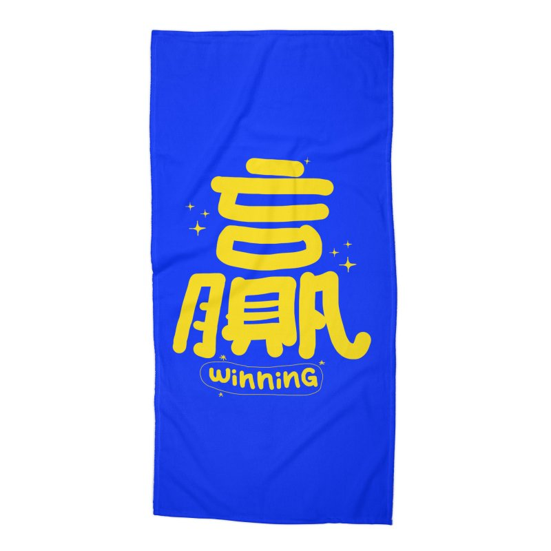 winning_贏 Accessories Beach Towel by EDINCLISM's Artist Shop