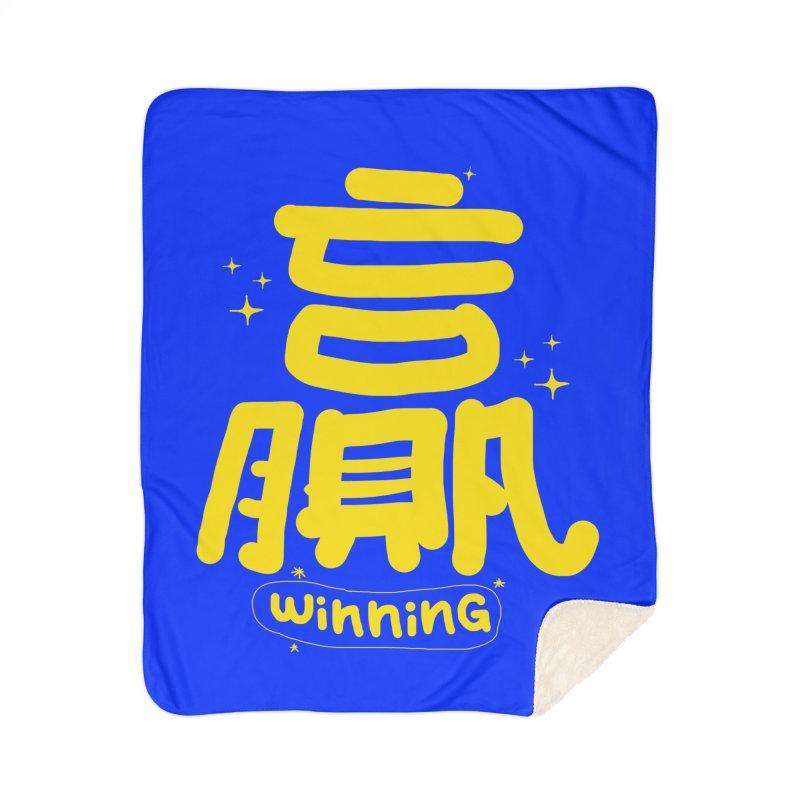 winning_贏 Home Sherpa Blanket Blanket by EDINCLISM's Artist Shop